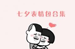 七夕表情包合集