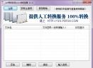 pdf转word工具(pdf转换成word转换器)V12.0 绿色版