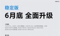 miui12稳定版更新推送时间介绍