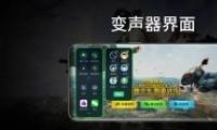 OPPO手机游戏变声器设置方法教程