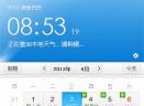 360小清新日历1.0.0.1031 独立提取版