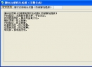 脚本注册码生成器V1.0 免费版