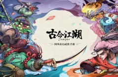 古今江湖・游戏合集