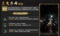 《完美世界手游》反攻怨灵之门BOSS打法攻略