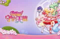 小花仙守护天使·游戏合集