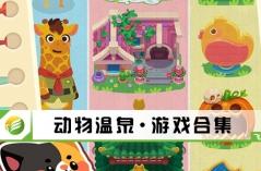 动物温泉·游戏合集