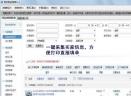 淘宝网店进销存批量打印软件V1.0 免费版