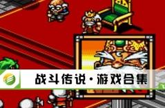 战斗传说·游戏合集