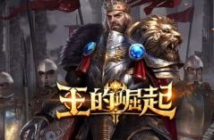 王的崛起·游戏合集