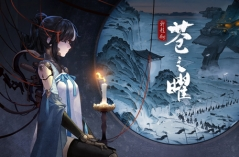 轩辕剑苍之曜·10分3D游戏 合集