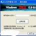 独木成林DLL文件智能修复电脑版