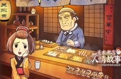 关东煮店人情故事2·游戏合集