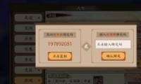 《阴阳师百闻牌》联动绑定账号方法攻略