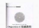 Objective-C基础教程 PDF 清晰版