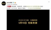 iQOO Z1手�C�l布��直播地址