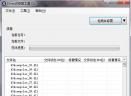 DirectX修复工具V3.5 增强版