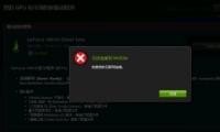 """更新��犹崾尽�o法�B接到Nvidia"""",��尤松��斫�Q。"""
