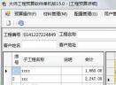 大师装修工程预算软件V15.0 共享版