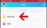 手机QQ空间开直播教学视频