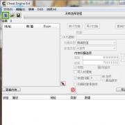 Cheat Engine(CE修改器) V6.4 中文版