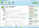 365邮件群发软件V5.0.5.8 免费版