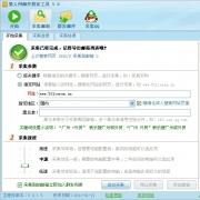 365邮件群发软件 V5.0.5.8 免费版