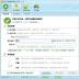 365邮件群发软件电脑版