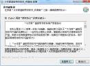 大作家超级自动写作软件V1.3.06 免费版