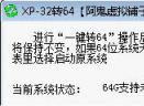 XP大内存补丁XP-32转64V1.0 免费版
