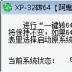XP大内存补丁XP-32转64电脑版