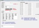 九度淘宝直通车点击软件V9.0 免费版
