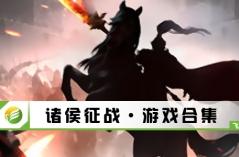 诸侯征战·游戏合集