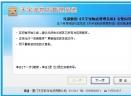 天宇宠物店管理系统V1.2.2.2 共享版