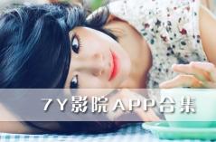 7Y影院APP合集