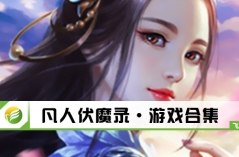 凡人伏魔录·游戏合集