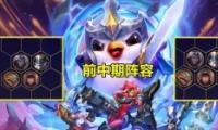 LOL云顶之弈10.10永动炸弹人阵容玩法攻略