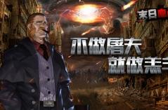 末日血战·游戏合集