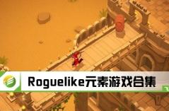 Roguelike元素游戏合集