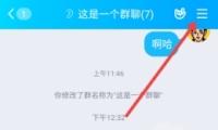 QQ龙王咒语呼风唤雨特效触发攻略