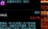 dnf武器特效符文桃花获取攻略