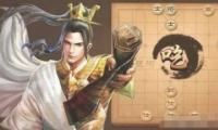 天天象棋残局挑战第178期通关攻略
