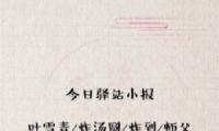 遇见逆水寒5月26日驿站小报线索一览