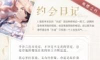 恋与制作人SSR李泽言甜蜜防线获取攻略