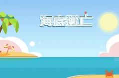 海底逃亡·五分3D游戏 合集