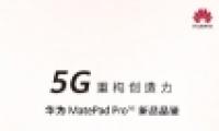 华为MatePad Pro 5G平板配置参数介绍