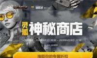 2020CF�`狐神秘商店活�拥刂�