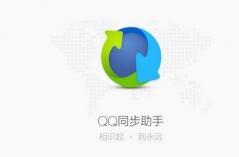 QQ同步助手版本大全