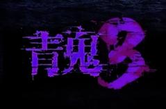 青鬼3·游戏合集