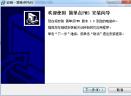 简单点免费酒店管理系统V1.05 免费版