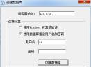 神盾内网安全管理软件V6.0 免费版